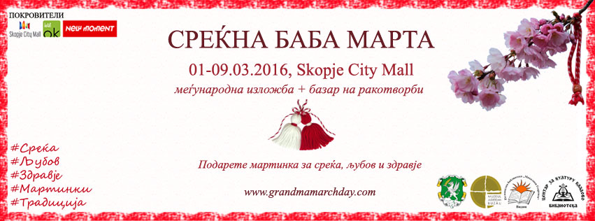 HAEMUS_Fb-caver-HAEMUS_Skopje_exhibition_martinki