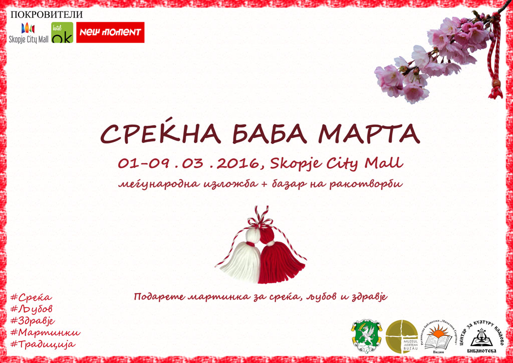 HAEMUS_Flayer-in-Macedonian-for-print_Skopje_exhibition_martinki