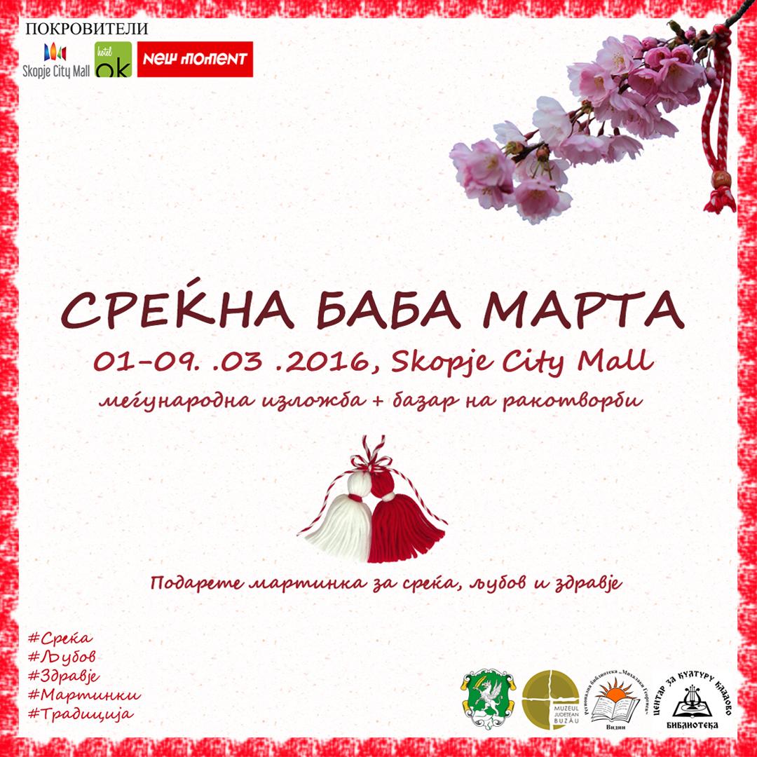 HAEMUS_Instagram post for City mall_Skopje_exhibition_martinki