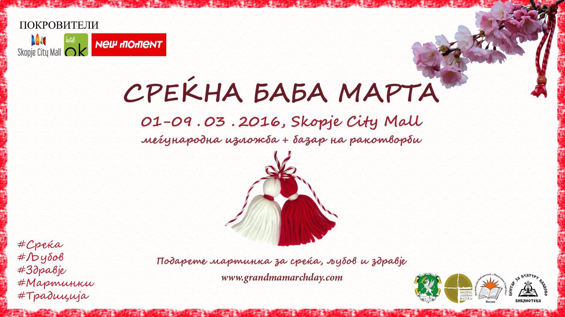 HAEMUS_LCD display - horizontal_Skopje_exhibition_martinki