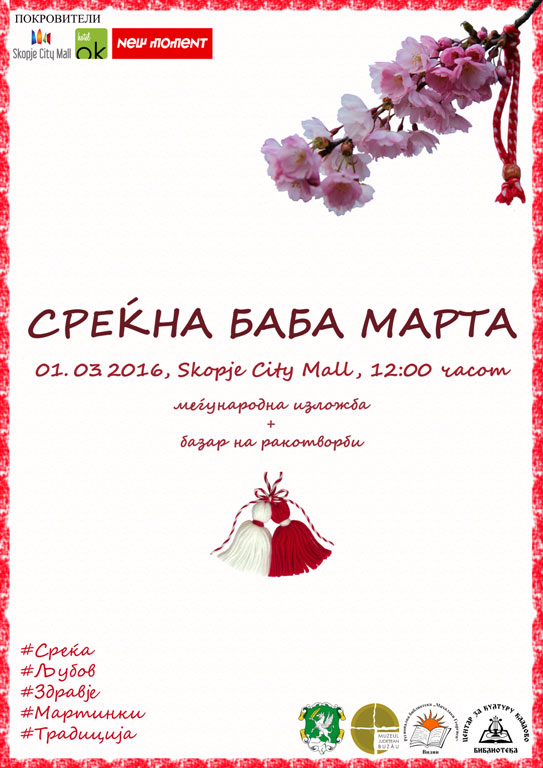 HAEMUS_Poster-A3-for-Skopje_exhibition_martinki
