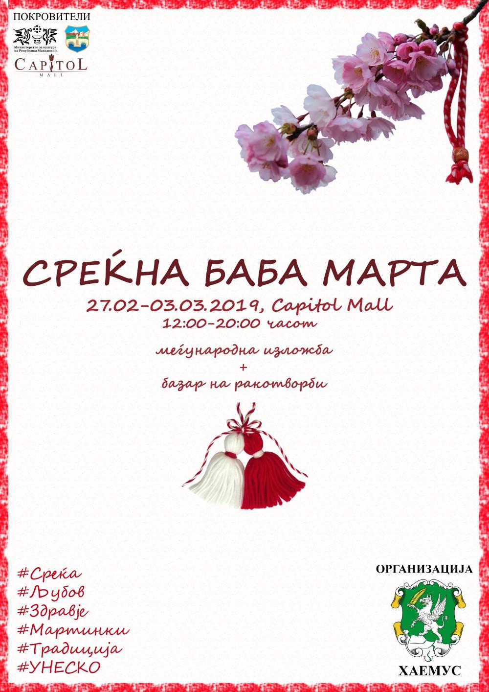 Martinki_Exhibition_HAEMUS_2019