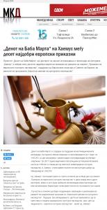 """Денот на Баба Марта"""" на Хаемус меѓу десет најдобри европски приказни_ - www.mkd.mk"""