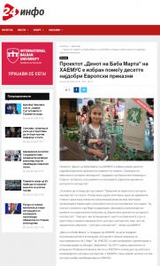 """Проектот """"Денот на Баба Марта_ на ХАЕМУС е избран помеѓу десетте најд_ - 24info.mk"""