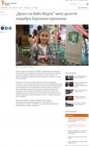 """""""Денот на Баба Марта"""" меѓу десетте најдобри Европски приказни_ - www.slobodnaevropa.mk"""