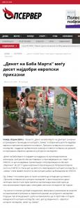 """""""Денот на Баба Марта"""" меѓу десет најдобри европски приказни » opserve_ - opserver.mk"""