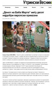 """""""Денот на Баба Марта"""" меѓу десет најдобри европски приказни - Утринск_ - utrinskivesnik.mk"""