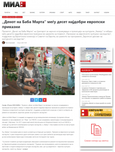 """""""Денот на Баба Марта"""" меѓу десет најдобри европски приказни – МИА - mia.mk"""