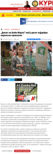 """""""Денот на Баба Марта"""" меѓу десет најдобри европски приказни – Kurir.m_ - kurir.mk"""