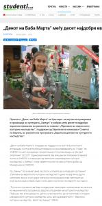 """""""Денот на Баба Марта"""" меѓу десет најдобри европски приказни – Student_ - studenti.mk"""