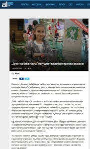 """""""Денот на Баба Марта"""" меѓу десет најдобри европски приказни-a1on.mk"""