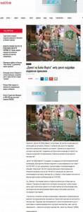 """""""Денот на Баба Марта"""" меѓу десет најдобри европски приказни - vesti24 mk"""