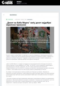 """""""Денот на Баба Марта"""" меѓу десет најдобри европски приказни_ - theworldnews.net"""