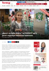 """""""Денот на Баба Марта"""" на ХАЕМУС меѓу десет најдобри европски приказни_ - www.vecer.press"""