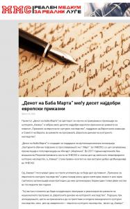 """""""Денот на Баба Марта_ меѓу десет најдобри европски приказни - ММС - mms.mk"""