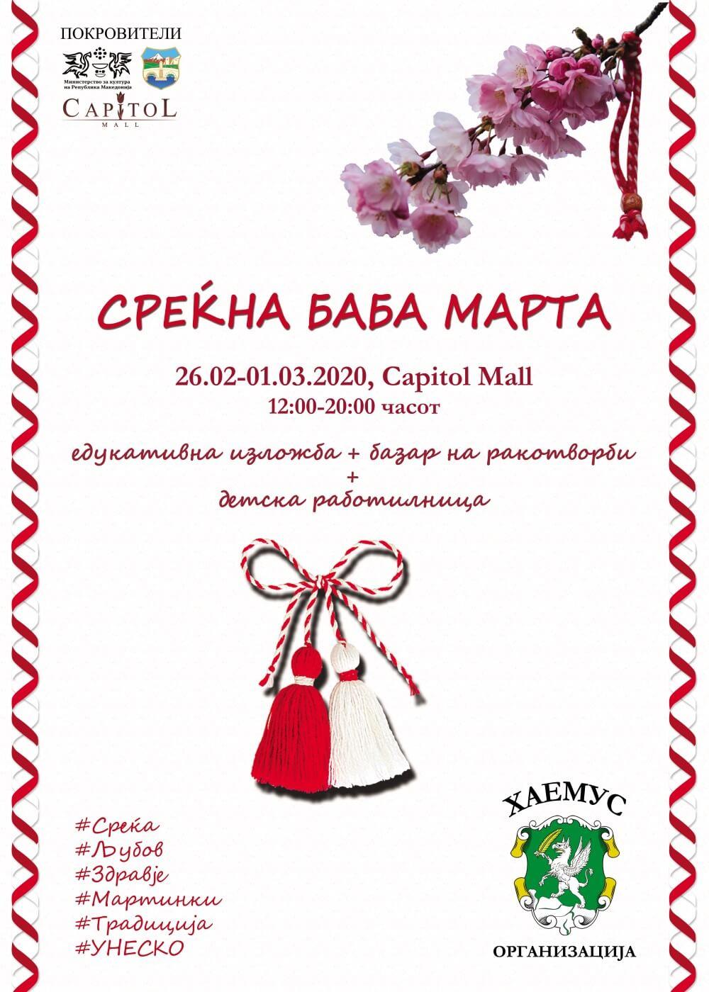 HAEMUS_GRandma_March_Day_Poster_exhibition_martinki_2020