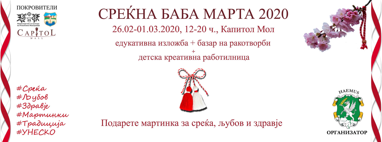 HAEMUS_GRandma_March_Day_fb_cover_2020
